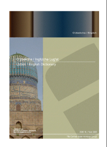 غلاف المعجم