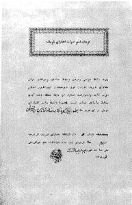 فرمان من أمير بخارى بتكريم الضابط عبدالعزيز دولتشين.